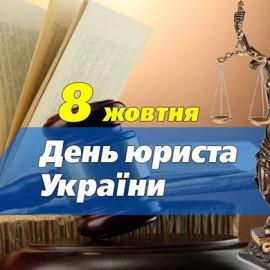 Професія юриста – це престижно!