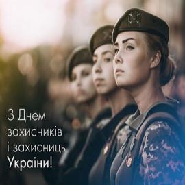 До Дня захисників та захисниць України